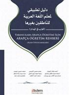 Yabancılara Arapça Öğretimi İçin Arapça Öğretim Rehberi