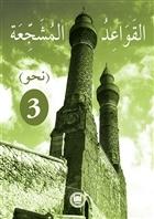 El-Kavaidu'l-Müşeccia Nahiv - 3 (No: 316)
