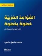 Adım Adım Arapça Dilbilgisi - Başlangıç Seviyesi