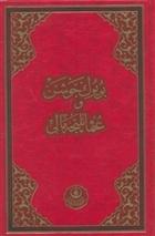 Büyük Cevşen (Rahle Boy-Osmanlıca Mealli)