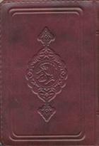 Kur'an-ı Kerim (Bordo Büyük)