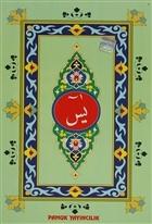 Kur'an-ı Kerim'den Sureler Kod: Yas-055/P13