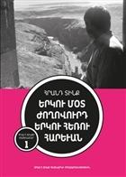 İki Yakın Halk İki Uzak Komşu (Ermenice)
