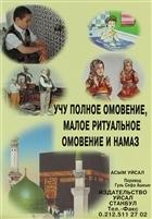 Abdest Gusül ve Namazı Öğreniyorum (Rusça)