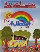 Nuhibbul Arabiyye (8 Kitap+8 Cd) Çocuklar İçin Arapça Öğretim Serisi 8