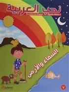 Nuhibbul Arabiyye Çocuklar İçin Arapça Öğretim Serisi 7