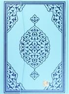 Bilgisayar Hatlı Kur'an-ı Kerim ( Mavi Kapak Rahle Boy - Kuran-013)