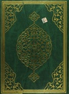 Kur'an-ı Kerim Bilgisayar Hatlı (Cami Boy - QR Kodlu Sesli Kur'an - Kuran-001)