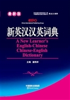 A New Learner´s English - Chinese Chi - Eng Dictionary (Büyük Boy)