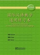 Character Writing Workbook - Çince Karakterler Yazma Çalışmaları