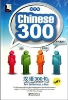 Chinese 300 - Çince Diyaloglar ve İfadeler