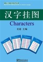 Characters Charts - Çince Karakterler Posterleri