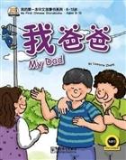 My Dad My First Chinese Storybooks - Çocuklar İçin Çince Okuma Kitabı