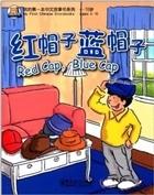 Red Cap, Blue Cap My First Chinese Storybooks -        Çocuklar İçin Çince Okuma Kitabı