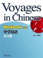 Voyages in Chinese 1 Workbook - Gençler İçin Çince Alıştırma Kitabı - MP3 CD