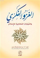 El Gazvul Fikri, Vet Tayyeratul Muadiyetu Lil İslem (Arapça)
