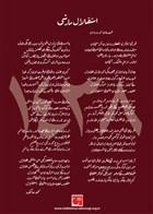 İstiklal Takvimi 1438