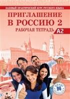 Priglasheniye v Rossiyu 2 Rabochaya tetrad' +CD A2 Rusça Çalışma Kitabı