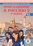 Priglasheniye v Rossiyu 2 Uchebnik +CD A2 Rusça Çalışma Kitabı
