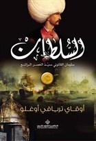 Sultan (Arapça)???????? ?????? ???????? ??? ????? ??????