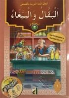 Hikayelerle Arapça Öğreniyorum (5 Kitap + DVD)