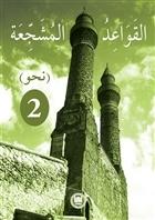 El-Kavaidu'l-Müşeccia Nahiv-2