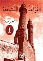 El-Kavaidu'l-Müşeccia Sarf-1