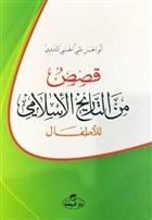 Kısasun Minet-Tarihil İslami Liletfal
