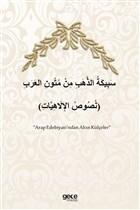 Arap Edebiyatı'ndan Altın Külçeler