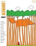 Acemi Aktüel Edebiyat Dergisi Sayı : 35  Kasım - Aralık 2017