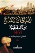 Kuşatma (1453) - Arapça
