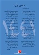 İstiklal Takvimi 1441
