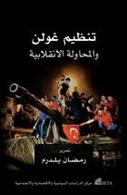 Tanzimu Gülen ve'l-Muhaveletü'l-İnkılabiyye