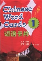 Chinese Word Cards 1