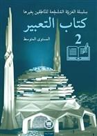 Kitabu't-Ta'bir - 2