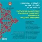 Kırgızistan ve Türkiye Mutfak Kültürü: Seçme Tarifler