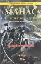 Manas - Mahac (Kırgızca)