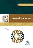 Mealimun Fi't Tarik Arapça
