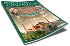 Yüzakı Aylık Edebiyat, Kültür, Sanat, Tarih ve Toplum Dergisi Sayı: 186 Ağustos 2020