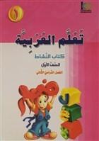 Teallem El-Arabiyye 1-1 Bölüm