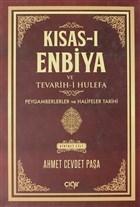 Kısas-ı Enbiya ve Tevarih-i Hulefa  1.Cilt