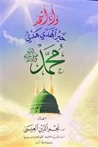 Hay Ru'l Hedy Hedyi Muhammad (S.a.v) Seçme Hadisler (Arapça)