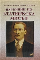 Atatürkçü Düşünce El Kitabı (Bulgarca)