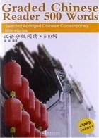 Graded Chinese Reader 500 Words + MP3 CD (Çince Okuma)