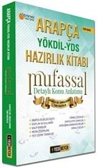 Arapça YÖKDİL-YDS Mufassal Detaylı Konu Anlatımı Hazırlık Kitabı