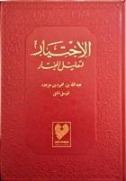 El-İhtiyar (5 Cilt Tek Kitapta) - Kırmızı Kapak