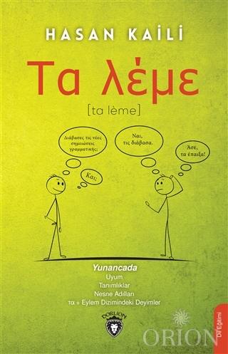 Ta-leme (Yunanca)