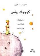Küçük Prens (Osmanlıca)