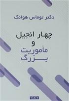 Dört Müjde ve Yüce Görev (Farsça)