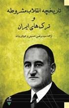 Tarikhcheye Engelabe Mashruteh va Torkhaye Iran